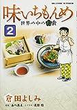 味いちもんめ 世界の中の和食 2 (ビッグコミックス)
