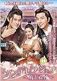 シンデレラ・シェフ  ~萌妻食神~ DVD-BOX1