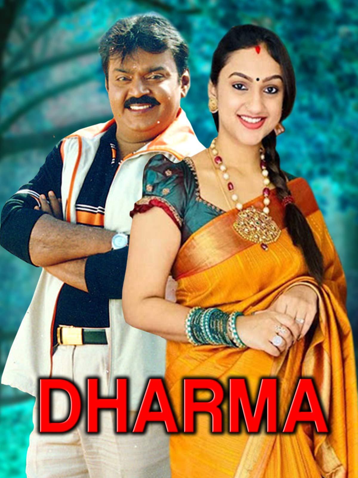 Dharma on Amazon Prime Video UK