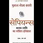 Sapiens: Manav Jati ka Sankshipt Itihas (Hindi Edition)
