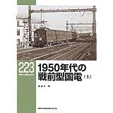 RMライブラリー223 1950年代の戦前型国電(上) (RM LIBRARY)