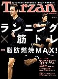 Tarzan(ターザン) 2019年3月14日号 No.759 [ランニング×筋トレ=脂肪燃焼MAX!] [雑誌]
