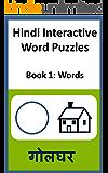 Hindi Interactive Word Puzzles Book 1: Words