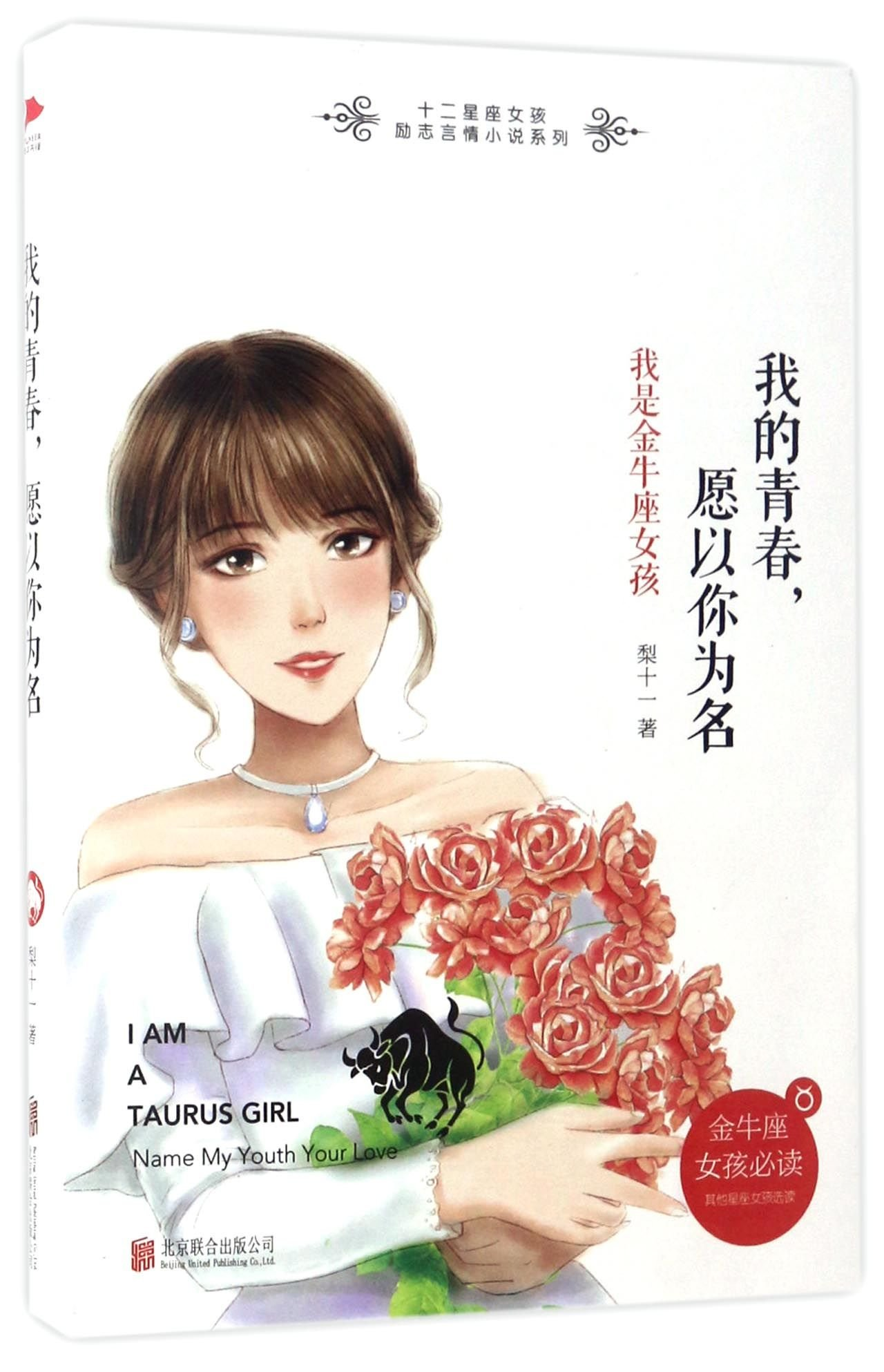 I Am Willing to Name My Youth by You (I Am A Girl of Taurus) (Chinese Edition) ebook