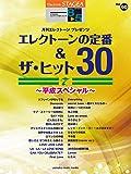 STAGEA エレクトーンで弾くVol.60(8~5級) エレクトーンの定番&ザ・ヒット30Vol.7 ~平成スペシャル~ (STAGEA エレクトーンで弾く グレード8~5級)