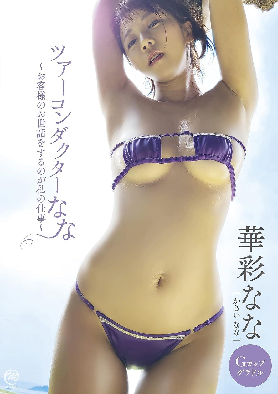Gカップグラドル 華彩なな Kasai Nana さん 動画と画像の作品リスト