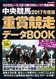 中央競馬 2017年度版 重賞競走データBOOK (にちぶんMOOK)
