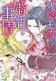残念王女の婚活事情 1 (ミッシィコミックス/YLC DX Collection)