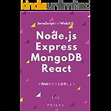 JavaScriptでのWeb開発 ~ Node.js + Express + MongoDB + ReactでWebアプリを開発しよう ~ その2(iOS対応版)
