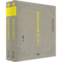 唐浩明评点曾国藩家书(套装共2册)