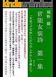 官能女装詩第一集 「女装マゾ妄想」に打ちのめされし男雌(おとめ)たち