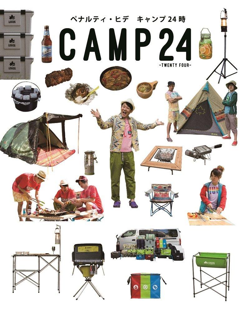 キャンプ 本
