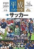 【永久保存版】 平成スポーツ史 ≪サッカー編≫ (B.B.MOOK1446/平成スポーツ史vol.5)