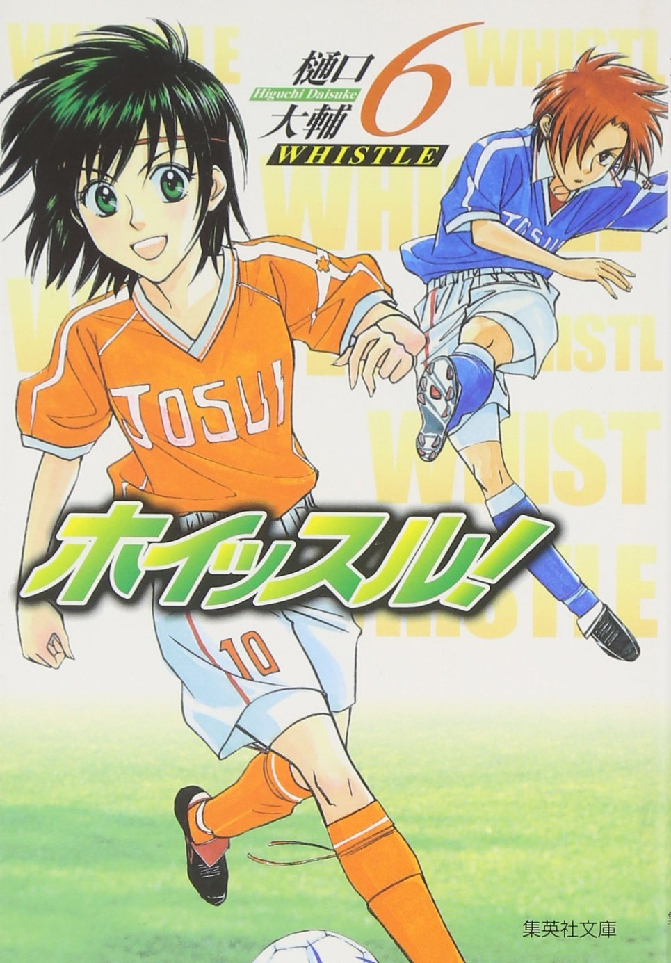 Download ! Whistle 6 (Shueisha Paperback - 28-6 comic version the ratio ()) (2006) ISBN: 4086184842 [Japanese Import] pdf epub
