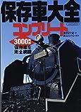 保存車大全コンプリート (イカロス・ムック)