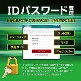 アイアールティ IDパスワード管理 DL版 Win対応 ダウンロード版