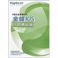 金蝶KIS行政事业版单机(V9.0)