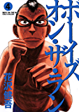 ボーイズ・オン・ザ・ラン(4) (ビッグコミックス)