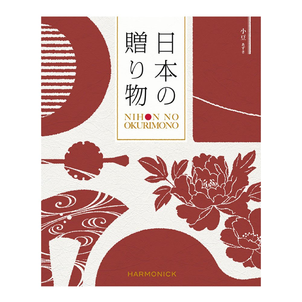 カタログギフト 日本の贈りもの 1つもらえる シングルチョイス 小豆(あずき) 1シングル CATJAPAN008 B075KZ4VSJ