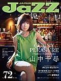 JAZZ JAPAN(ジャズジャパン) Vol.72