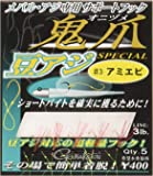 がまかつ(Gamakatsu) サポートフック鬼爪 豆アジスペシャル #3 アミエビ.