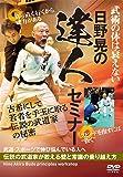 【日野晃の達人セミナー】古希にして若者を手玉に取る武術の秘密 [DVD]