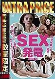 ウルトラプライス版 SEX発電 HDマスター版《数量限定版》 [DVD]
