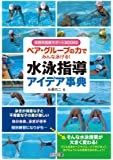 ペア・グループの力でみんな泳げる!  水泳指導アイデア事典 (体育科授業サポートBOOKS)