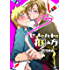 【Amazon.co.jp限定版】セフレのハートの掴み方 「セフレのハートの掴み方」シリーズ (BL☆美少年ブック)