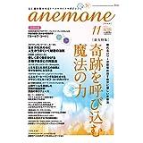 anemone(アネモネ) 2017年 11 月号 [雑誌]