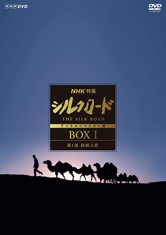 NHK特集 シルクロード デジタルリマスター版 (新価格) DVD-BOXI B07GWTK3VZ