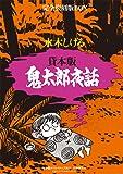 貸本版 鬼太郎夜話 完全復刻版BOX (復刻名作漫画シリーズ)