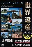 世界遺産 夢の旅 100選 ダイジェスト版 [DVD]