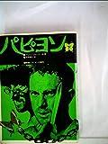パピヨン (1970年) (タイムライフブックス)