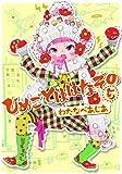 ひめごとははなぞの 5 (シルフコミックス 11-5)