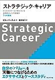 ストラテジック・キャリア ― ビジネススクールで教えている長期的キャリア戦略の7つの原則