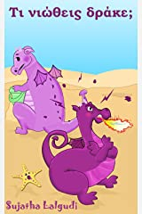 Greek book for children: Dragon's feeling and colors (Greek Edition): Children's book in Greek. Picture book in Greek (Bilingual Edition) English Greek ... book (Bilingual Greek Books for Children 5) Kindle Edition