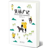 笑林广记(作家榜插图珍藏版)