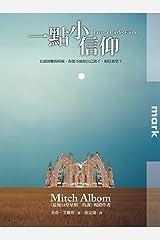 一點小信仰: (增訂彩圖版)在最困難的時候,你能不能把自己放下,相信希望? (Traditional Chinese Edition) Kindle Edition