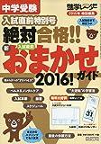 中学受験 絶対合格!! 入試直前 新・おまかせガイド2016!: 進学レーダー入試直前特別号