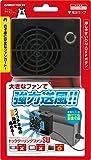 ニンテンドースイッチ用クーリングファン『ドッククーリングファンSW』 - Switch