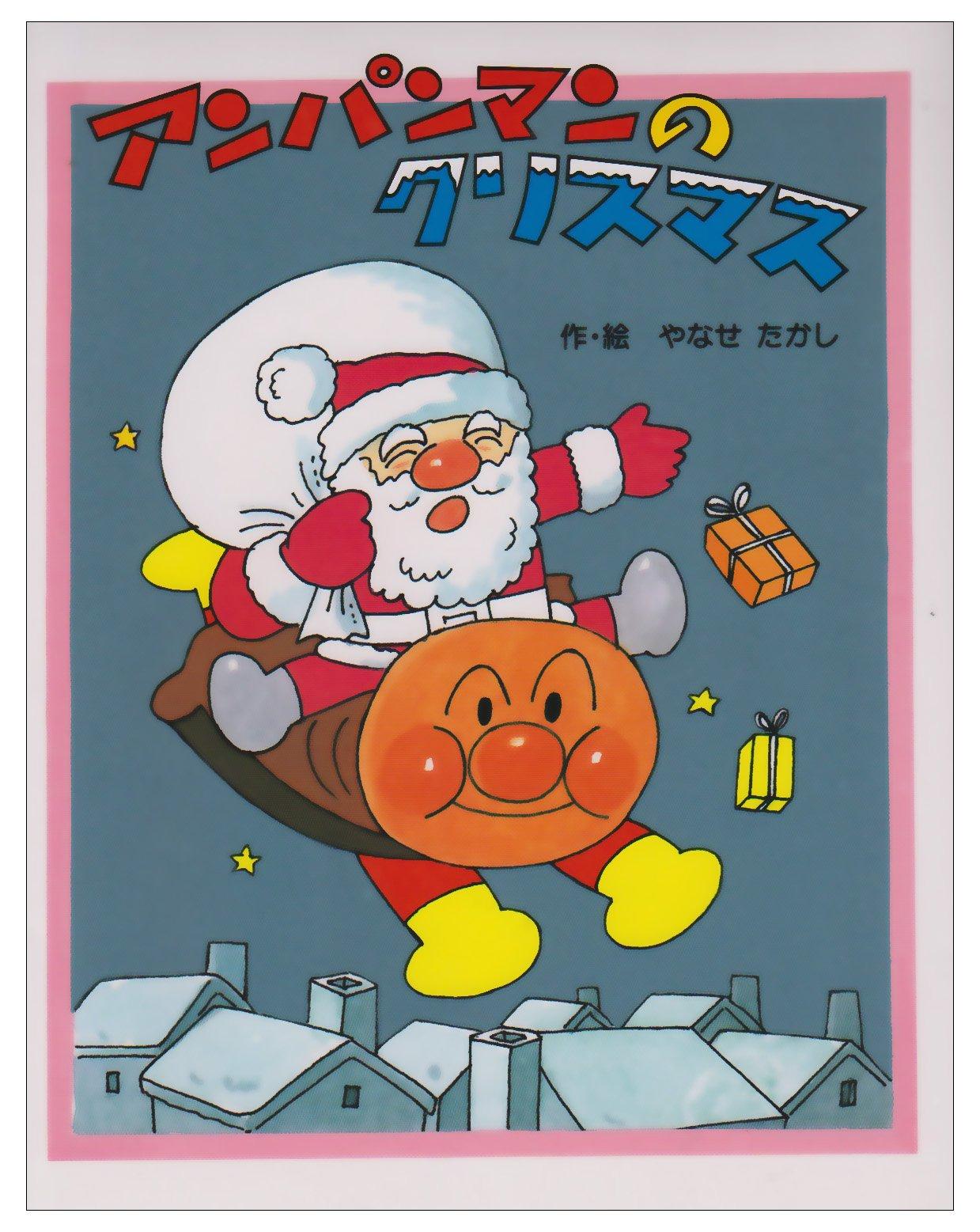 アンパンマンのクリスマス やなせ たかし 本 通販 Amazon