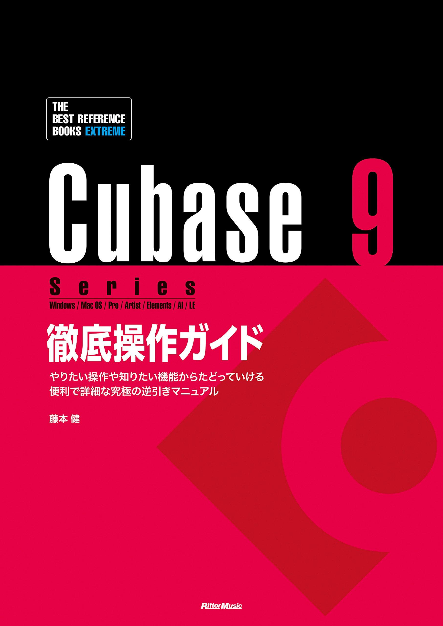 cubase 9 series 徹底操作ガイド やりたい操作や知りたい機能からたどっ