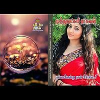 என்னவென்று நான் சொல்ல ?: ennavenru naan solla ? (Tamil Edition)