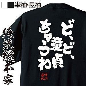 魂心Tシャツ ど、ど、童貞ちゃうわ(MサイズTシャツ黒x文字白)