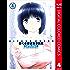 HIYOKO BRAND おくさまは女子高生 カラー版 4 (ヤングジャンプコミックスDIGITAL)