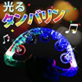 [Richair] 光るタンバリン マルチカラーLED カラオケ パーティー 宴会 打楽器 大鈴5個付 RICHAIR®