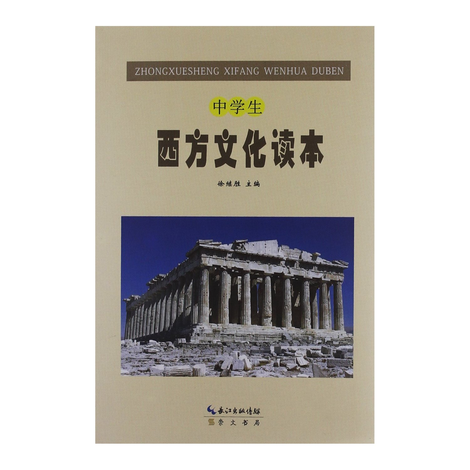 Download Western Culture Reading Book of Middle School Students (Chinese Edition) ebook