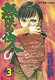 無限の住人(3) (アフタヌーンコミックス)