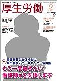 厚生労働 平成29年2月号―生活と政策をつなぐ広報誌 「MHLW TOP INTERVIEW 生田斗真さん(俳優)」